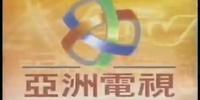 Opening & Closing to Hai Rui & Yan Song 1999 VHS (Mandarin Chinese Copy)