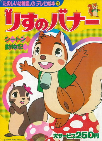 File:1979 - Bannertail- The Story of Gray Squirrel.jpg