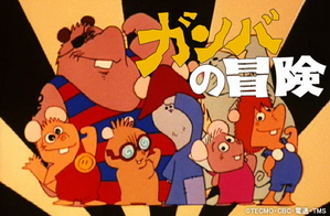 File:1975 - Gamba no Bōken.jpg