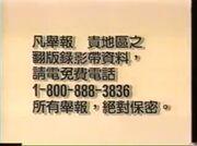 Report Video Tape Piracy Hotline Screen in Mandarin