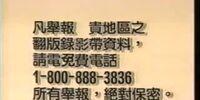 Opening & Closing to The Lone Star Swordsman 1993 VHS (Mandarin Chinese Copy)