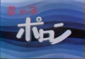 1974 - Hoshi no Ko Poron