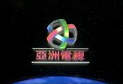 1996 Asia Television Logo