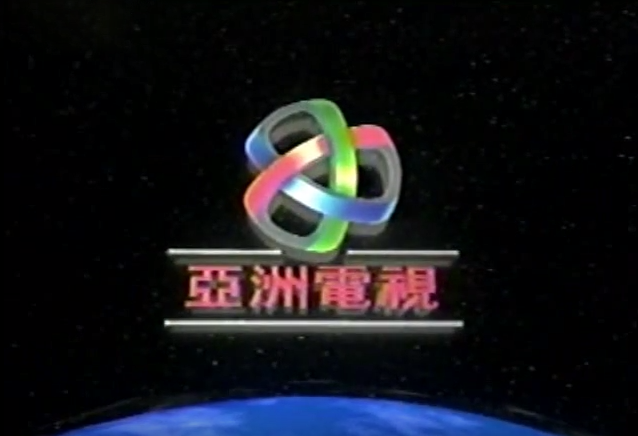 File:1996 Asia Television Logo.png