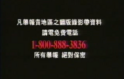 Report Video Tape Piracy Hotline Screen in Chinese