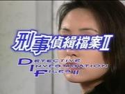 Credits of Detective Investigation Files II
