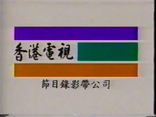 File:Hong Kong TV Video Program, Inc. Logo.png