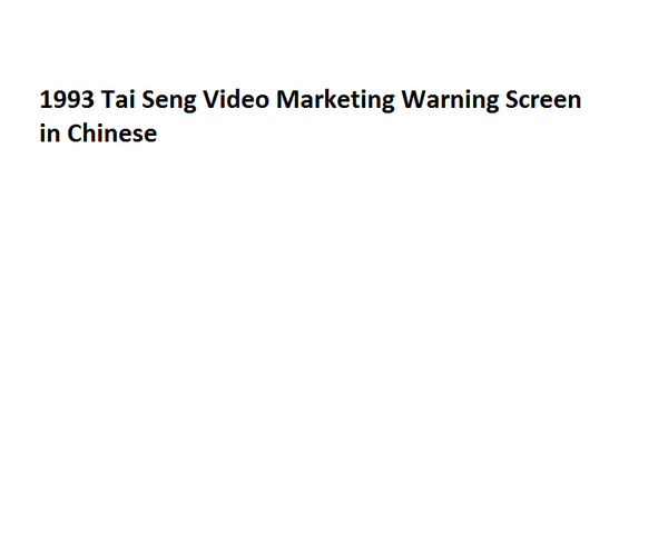 File:1993 Tai Seng Video Marketing Warning Screen in Chinese.png