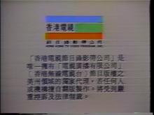 1981 Hong Kong TV Video Program Notice Screen in Chinese