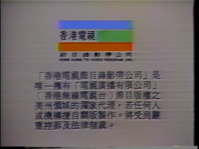 File:1981 Hong Kong TV Video Program Notice Screen in Chinese.png