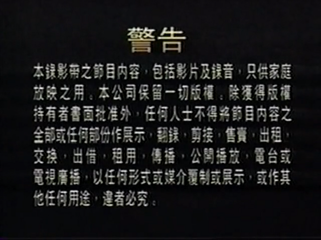 File:2003 TVBI Company Limited Warning Screen in Chinese.png