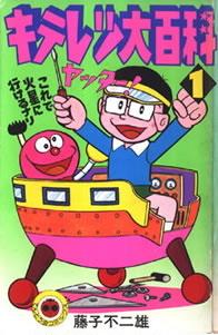 KiteretsuDaihyakka-vol1