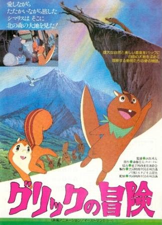 File:1981 - Enchanted Journey.jpg