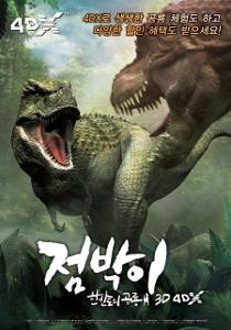 File:The Dino King poster.jpg