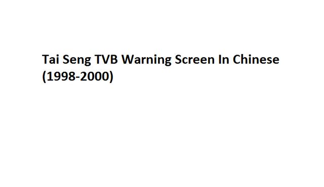 File:Tai Seng TVB Warning Screen In Chinese (1998-2000).png