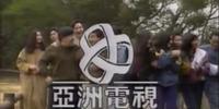 Opening & Closing to Gambler's Dream 1993 VHS (Mandarin Chinese Copy)