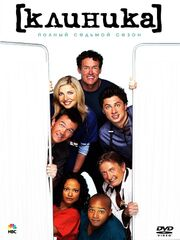Russian Scrubs DVD