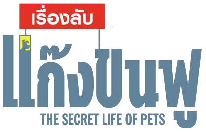 File:Pets thai.png