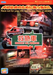 Emergency Call Ambulance