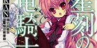 Seikoku no Dragonar (Manga)