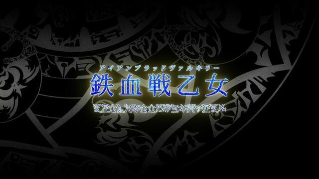 File:Seikokuep4 title.jpg