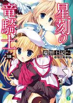 Seikoku no Dragonar (Novel Volume 18)