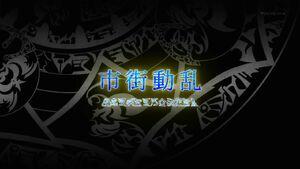 Seikokuep3-title