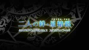 Seikokuep2-title