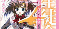 Seitokai no Ichizon(light novel)