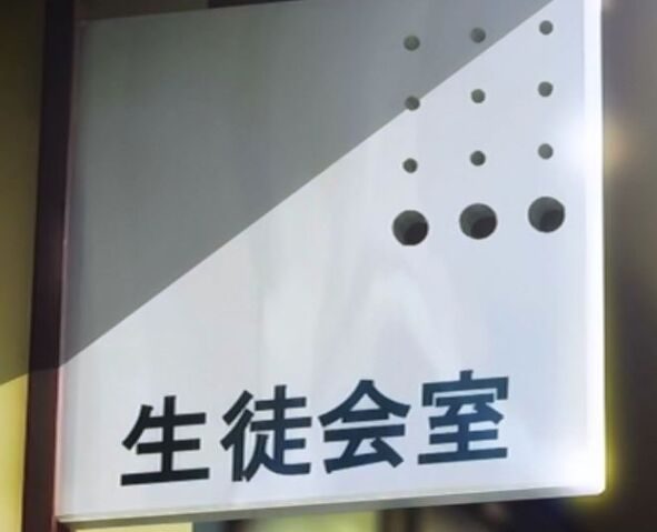 File:Student council room sign.jpg