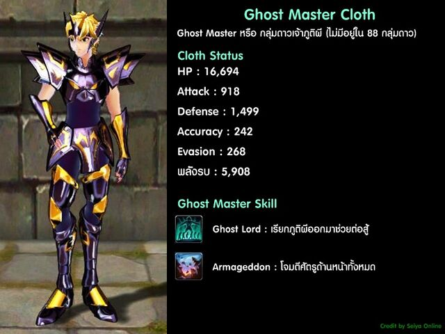File:Silver-cloth-ghost-master00.jpg