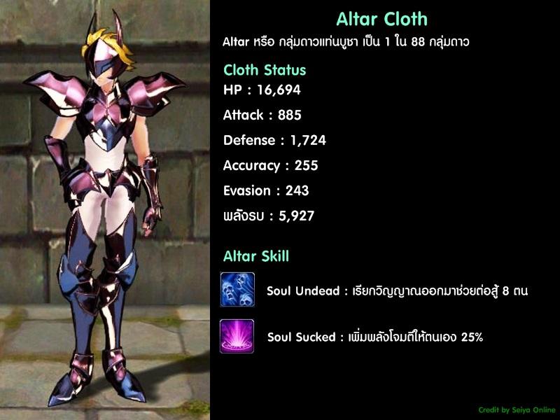 Silver-cloth-altar00