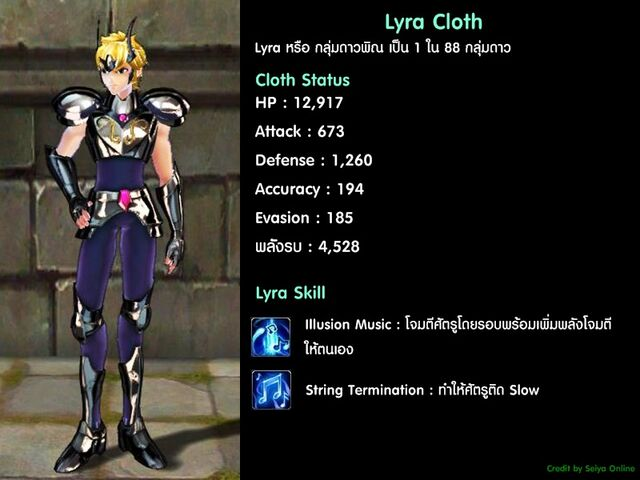 File:Silver-cloth-lyra00.jpg