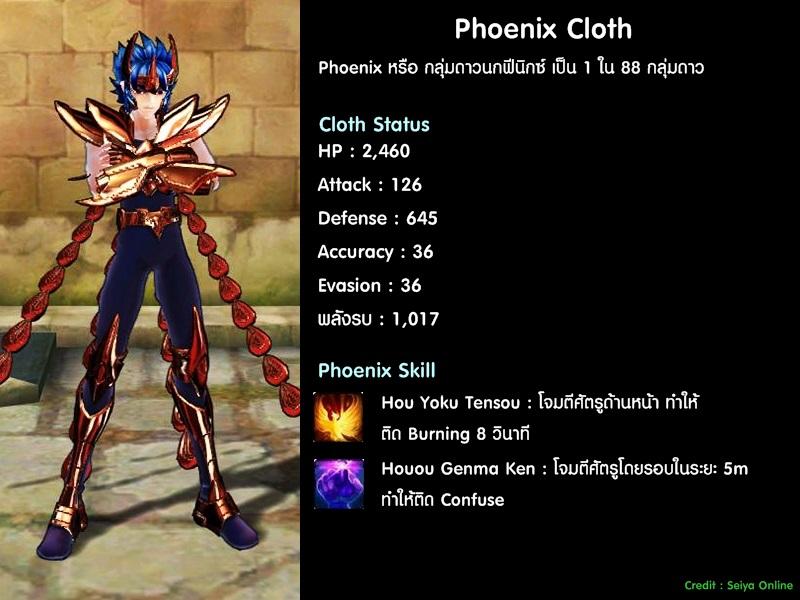 Cloth-phoenix00