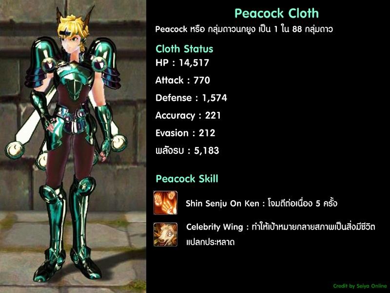 Silver-cloth-peacock00
