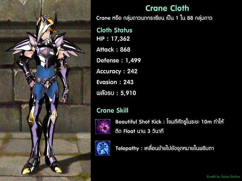 Silver-cloth-crane00