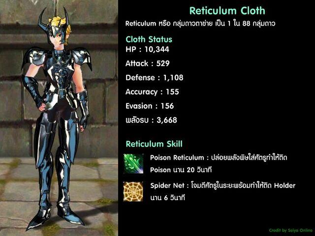 File:Silver-cloth-reticulum00.jpg