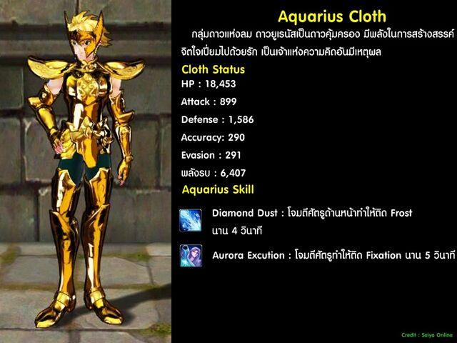 File:Gold-aquarius00.jpg