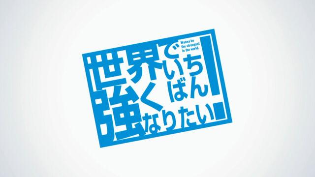 File:Sekai de Ichiban Tsuyoku Naritai! - OP - Large 01.jpg