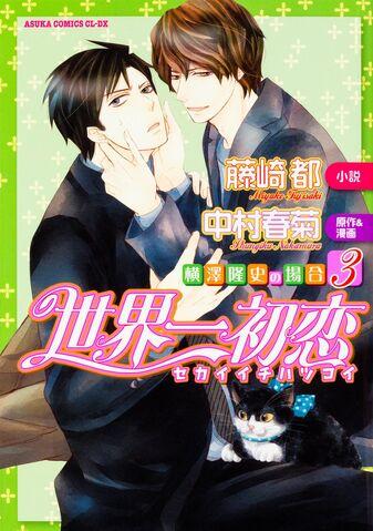 File:Yokozawa Takafumi no Baai omnibus 3 cover.jpg