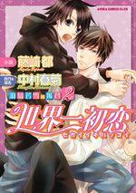 Yoshiyuki Hatori No Baai 2 cover