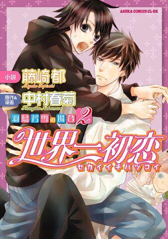 File:Yoshiyuki Hatori No Baai 2 cover.jpg