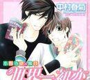 Sekai-ichi Hatsukoi Volume 01