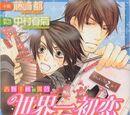 The Case of Chiaki Yoshino