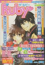 The Ruby magazine vol 03