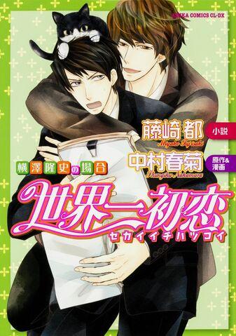 File:Yokozawa Takafumi no Baai omnibus 1 cover.jpg