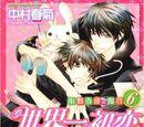 Sekai-ichi Hatsukoi Volume 06