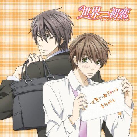 File:Sekai de Ichiban Koishiteru single.jpg