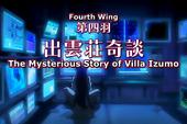 Sekirei Episode 4
