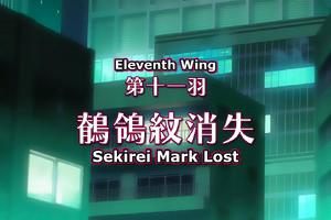 Sekirei Episode 11